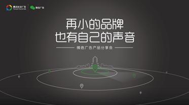 微信朋友圈本地推广广告产品分享会落地西安