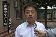 共青团中央农工部部长郭详玉为绿色联盟致辞