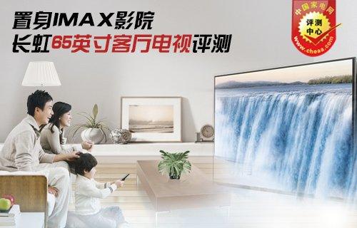 置身IMAX影院 长虹65英寸客厅电视全评测