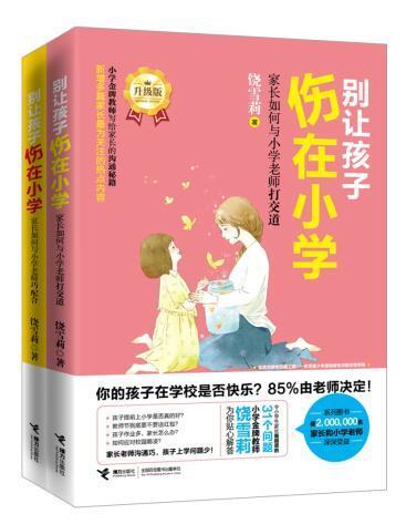 """《别让孩子伤在小学》""""升级版""""新书上市"""