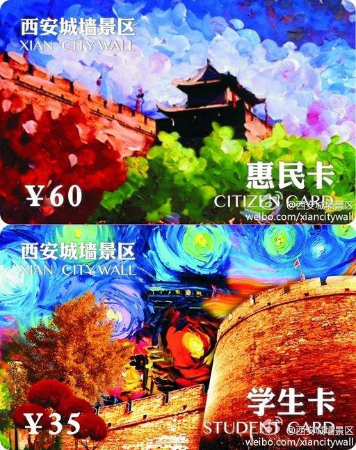 西安城墙景区推出的惠民卡和学生卡