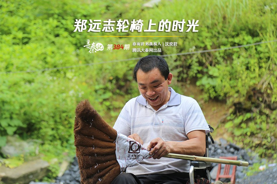陕西小伙郑远志轮椅上的时光