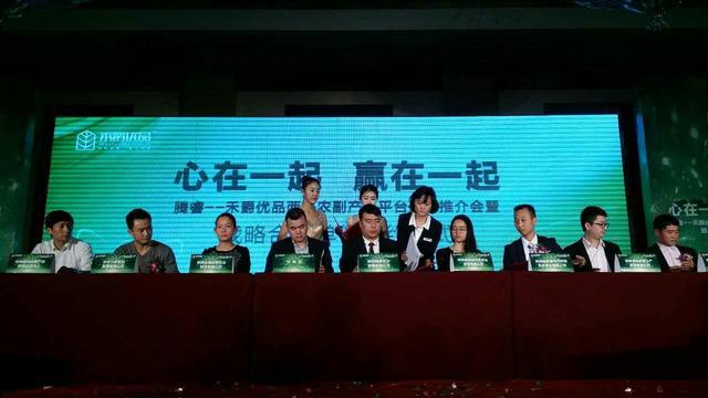 禾爵优品西部农副产品平台运营推介会暨签约仪式举行7