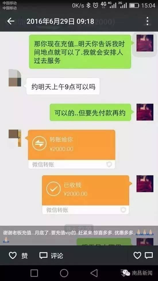 男子网络招嫖晒