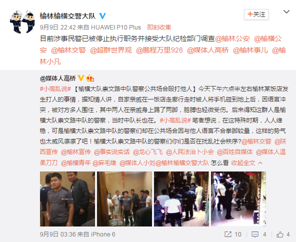 榆林榆横大队交警因冲突饭店殴打他人被停职调查