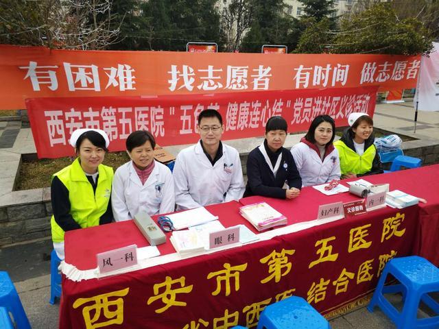 西安市第五医院开展学雷锋系列活动
