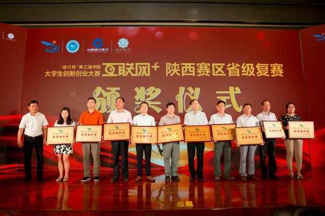 """第三届中国""""互联网+""""大学生创新创业大赛陕西赛区省级复赛举行"""