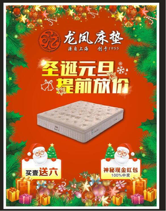 龙凤床垫圣诞元旦温馨特惠 提前放价