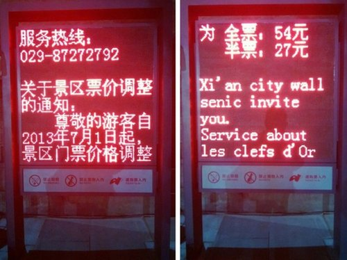 【草海自驾游】西安城墙景区门票今年7月1日起涨价 每张54元