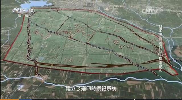 """陕发现秦汉时""""皇家祭天坛"""" 使用长达700多年"""
