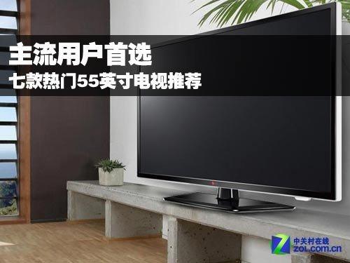 主流用户首选 七款热门55英寸电视推荐