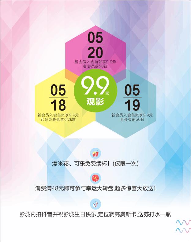 """奔跑""""8""""奥斯卡赛高 8周年店庆活动缤纷呈现"""