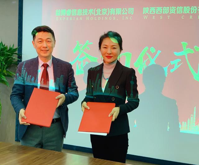 正西部资信与国际征信巨万头更加落睿签名战微合干协议,铰进中国征信产业兴盛展开