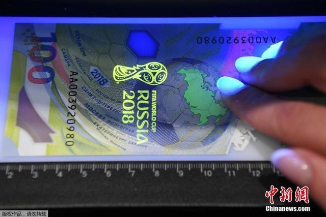 俄发行世界杯纪念钞票:面值100卢布由塑料制成