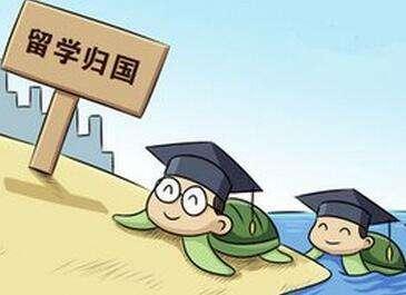 中国迎最大规模海归潮:政策有吸引力 学子热情高