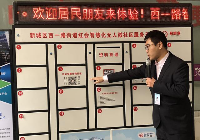 陕西首家街道级智慧管理服务系统正式上线运行