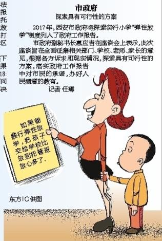 """西安召开探索小学""""弹性放学""""制度意见征集会"""