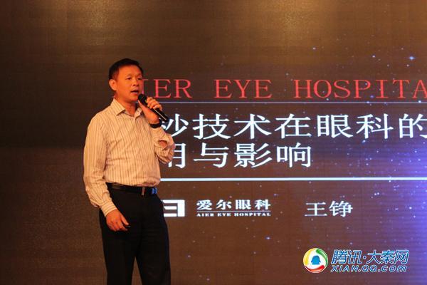 专家:飞秒激光手术是近视患者矫正视力的首选