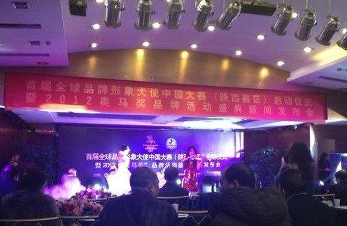 全球品牌形象大使中国大赛(陕西赛区)启动