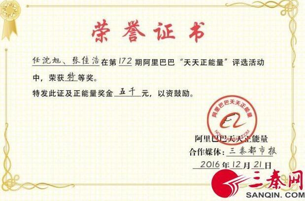 """铜川两学生已被推荐为""""陕西好人""""候选人"""
