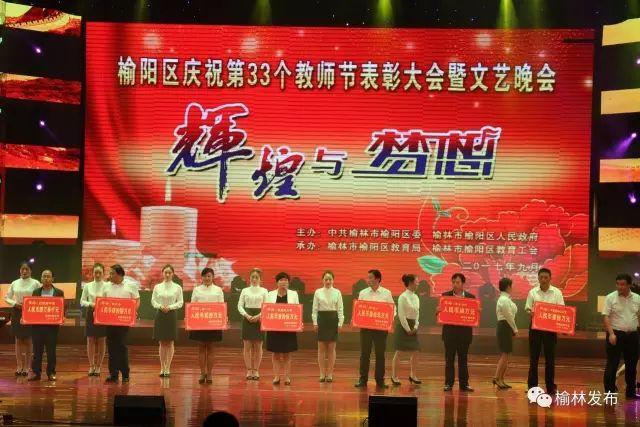 榆阳区表彰40名优秀教师