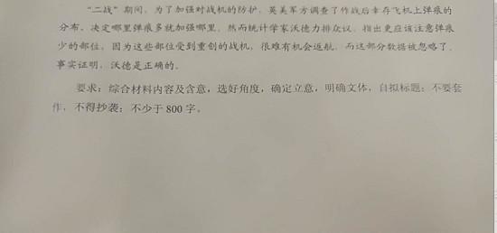 """2018陕西高考作文:一则""""二战""""故事材料解析"""