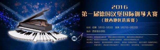 第一届德国汉堡国际钢琴大赛陕西选拔赛启动