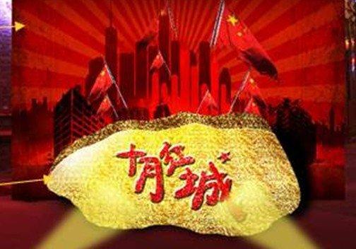 国庆节前日狂欢 苏荷十月红城派对