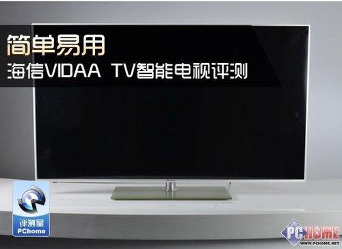 简单易用 海信VIDAA TV智能电视评测