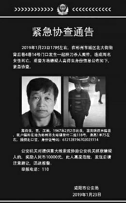 男子持刀杀害两名女性 咸阳警方发协查通报