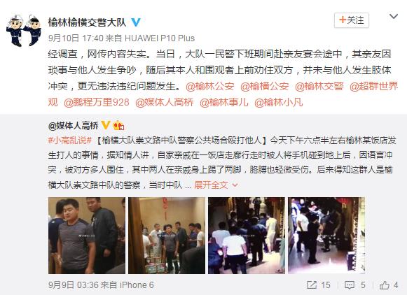 榆林交警疑因琐事殴打他人 进展:网传内容失实