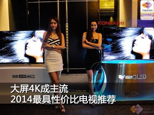 大屏4K成主流 2014最具性价比电视推荐
