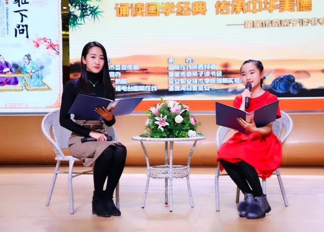 颂读国学经典 延安举办童星传奇亲子读书会