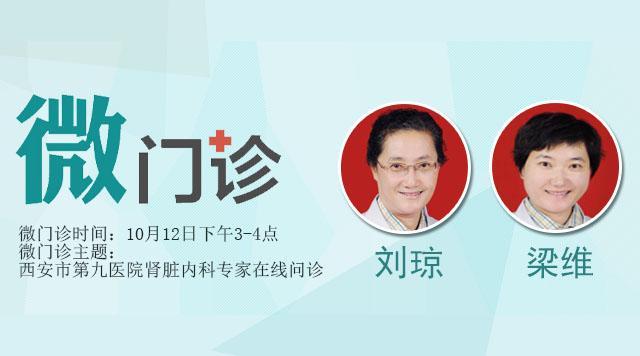 视频丨西安市第九医院专家详解肾脏内科疾病