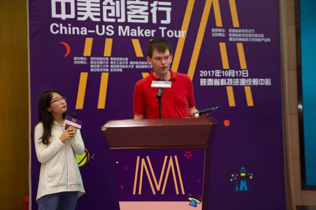 中美创客行在陕西省科技资源统筹中心拉开帷幕