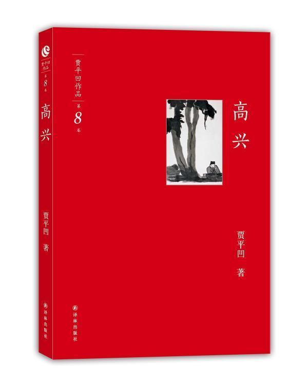 贾平凹《高兴》英文版全球发行 向农民工致敬