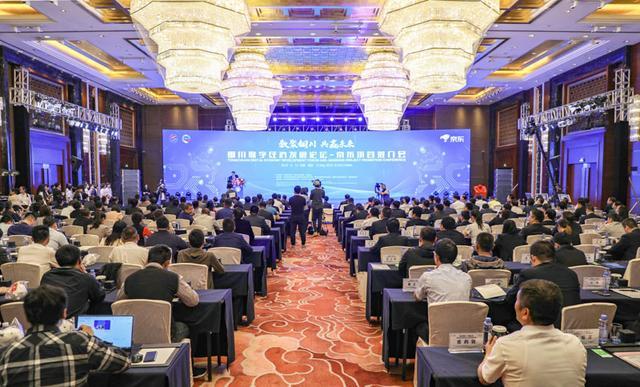"""京东云将打造数字经济""""铜川样板"""" 助力铜川产业体系升级"""