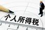 前国税总局副局长:建议个税最高税率降至25%