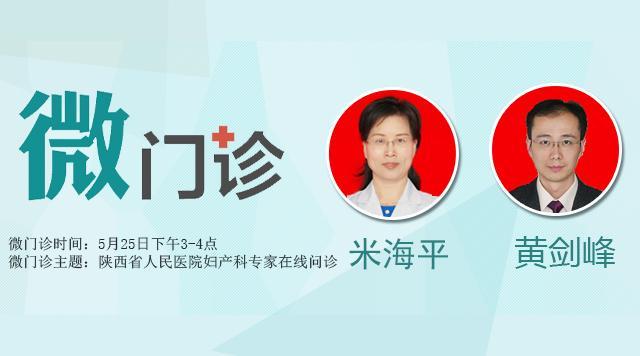 陕西省人民医院妇产科专家详解相关问题