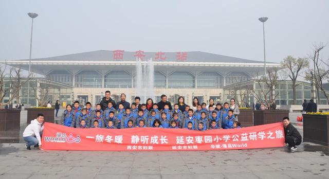延安市枣园小学留守儿童赴漫品World进行公益研学活动