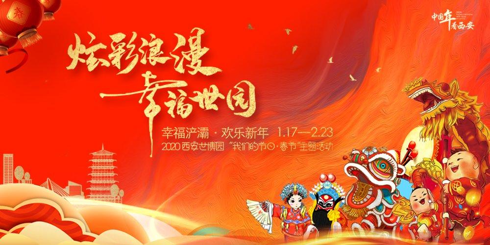 2020西安世博园春节活动开启