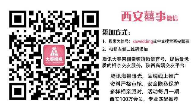 《大秦相亲季》第三十七期 活动报名详情