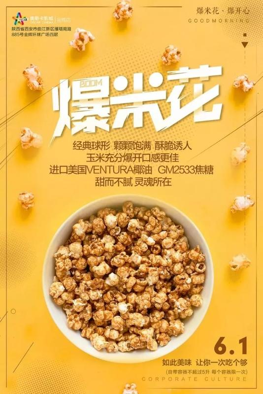 奥斯卡金辉影城开业 爆米花免费!观影免费!