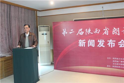 声音传承文字 第二届陕西省朗诵大赛即将开幕