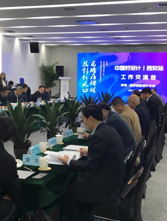 中国好设计西安站 工作交流会今日顺利召开