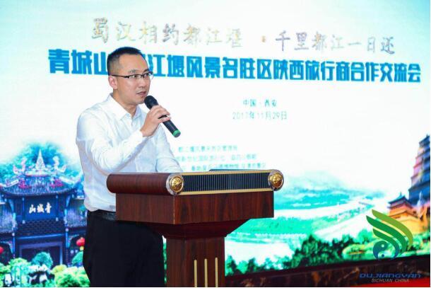 青城山-都江堰景区与西安三大景区达成战略合作