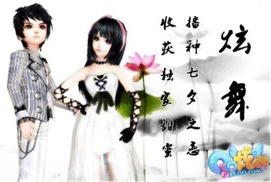 西安《QQ炫舞》七夕之恋聚会 收获独家甜蜜