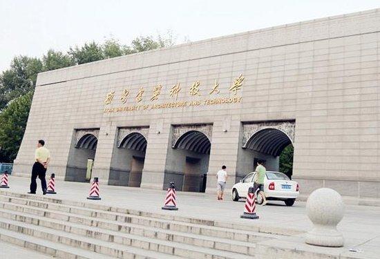 陕西知名高校——西安建筑科技大学