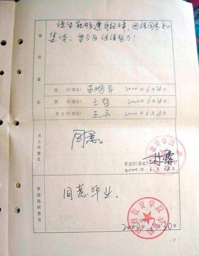 男子登记表上写同意毕业 十年没拿到毕业证