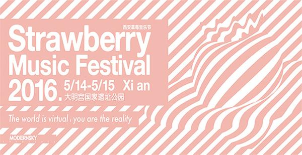 音乐资讯_2016西安草莓音乐节全新资讯